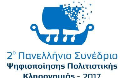 Αναρτήθηκε το πρόγραμμα εισηγήσεων και ανακοινώσεων του συνεδρίου
