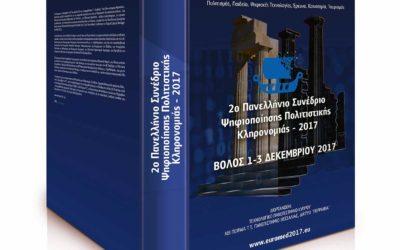 Βιβλίο πρακτικών EuroMed 2017